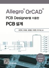 PCB Designer를 이용한 PCB설계(Allegro OrCAD)