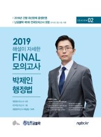 박제인 행정법 파이널 모의고사 시즌. 2(2019)(봉투)(난공불락)