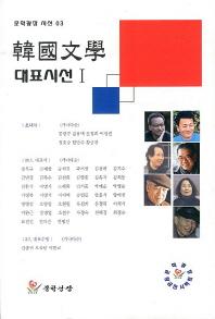 한국문학 대표시선. 1(문학광장 시선 3)