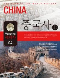 중국사 上   맥을 잡아주는 세계사 04