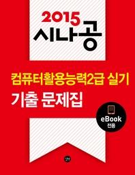 2015 시나공 컴퓨터활용능력 2급 실기 기출문제집(eBook전용)