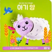 아기 양(우리 아이 첫 손가락 놀이 2)(보드북)