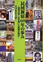 民團新宿60年の步み