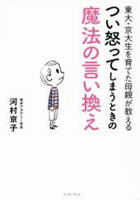 [해외]東大.京大生を育てた母親が敎えるつい怒ってしまうときの魔法の言い換え