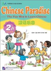 한어낙원(2A)(활동수책)(CD포함)
