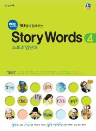 Story Words. 4(스토리 영단어)(멘토 90명과 함께하는)