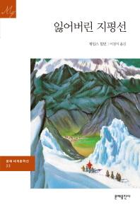 잃어버린 지평선(2판)(문예세계문학선 33)