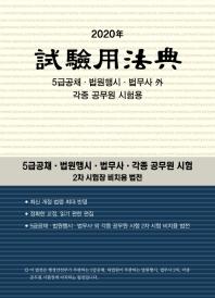 시험용 법전(2020)(반양장)
