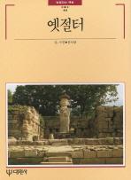 옛절터(빛깔있는책들 44)