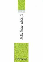 친경 친참의궤(국역)(신편)