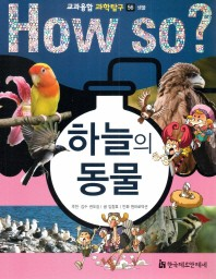 How So? 하늘의 동물(교과융합 과학탐구 56)
