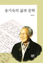 송기숙의 삶과 문학