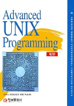 ADVANCED UNIX PROGRAMMING (제2판)