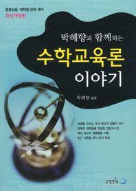 수학교육론 이야기(중등임용 대학원 진학대비)(2012)(박혜향과 함께하는)(개정판)