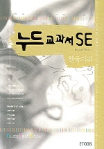 한국지리(Second Edition)(누드교과서 SE)