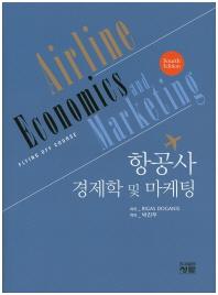 항공사 경제학 및 마케팅(4판)(양장본 HardCover)