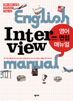 영어 면접 매뉴얼
