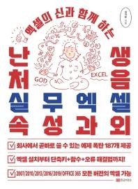 엑셀의 신과 함께 하는 난생처음 실무엑셀 속성과외