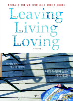 LEAVING LIVING LOVING(리빙 리빙 러빙)