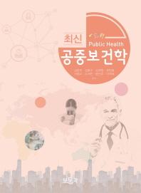 공중보건학(최신)