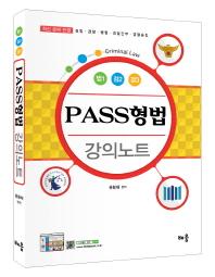 PASS 형법 강의노트