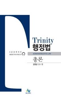행정법 총론(5급 공채대비)(Trinity) #