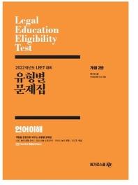 언어이해 유형별 문제집(2022)(개정판 2판)