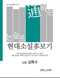 현대소설다보기: 상록수(논술로 통하는)(중 고등 논술길라잡이 시리즈)