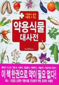 약용식물대사전
