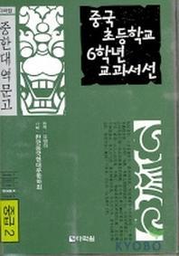 중국 초등학교 6학년 교과서선(중급2)(CD1장포함)