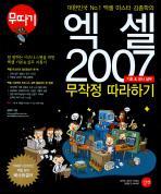 엑셀 2007(CD1장포함)(무작정 따라하기 166)