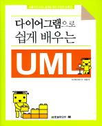 다이어그램으로 쉽게 배우는 UML