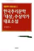 한국추리문학 대상수상작가대표소설