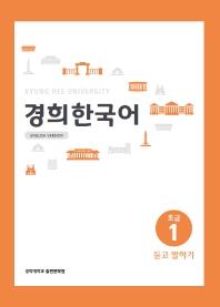 경희 한국어 초급. 1: 듣고 말하기(English Version)(경희대)(경희대 한국어 교재 시리즈)