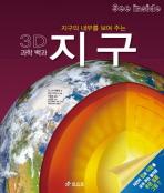 지구(3D 과학백과)(지구의 내부를 보여주는)(양장본 HardCover)