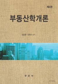부동산학개론(4판)