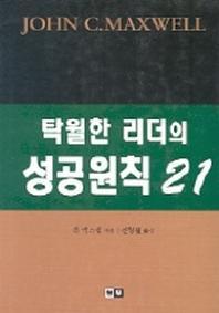 탁월한 리더의 성공원칙 21