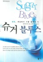 슈거 블루스(마이너스 건강 시리즈 3)(반양장)