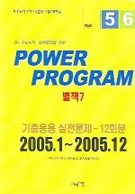 TOEIC PART 5.6 POWER PROGRAM