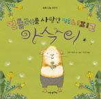 민들레를 사랑한 기니피그 아삭이(내 인생의 그림책 11)(양장본 HardCover)