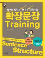 확장문장 Training