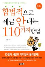 합법적으로 세금 안내는 110가지 방법: 환급편(4판)