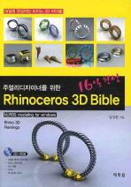 RHINOCEROS 3D BIBLE(16일완성)(주얼리디자이너를 위한)(CD1장포함)