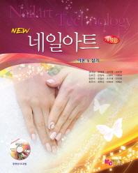 네일아트 (CD 포함)
