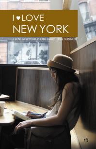 I Love New York(양장본 HardCover)