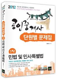 민법 및 민사특별법(공인중개사 1차 단원별 문제집)(2012)(아모르 상상에듀)