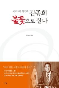 김종희 불꽃으로 살다