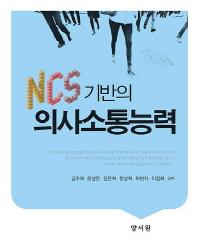 NCS 기반의 의사소통능력