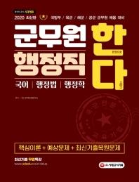 군무원 행정직(국어/행정법/행정학)(2020)
