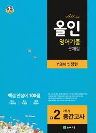 중학 영어 중2-2 중간고사 기출문제집(YBM 신정현)(2018)